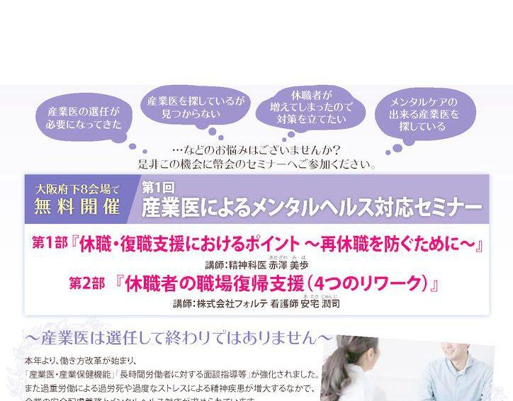 9~12月産業医セミナー無料開催決定!
