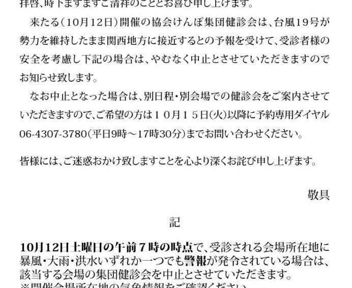 【お知らせ】10月12日(土)開催分 台風19号接近に伴う協会けんぽ集団健診会の開催について