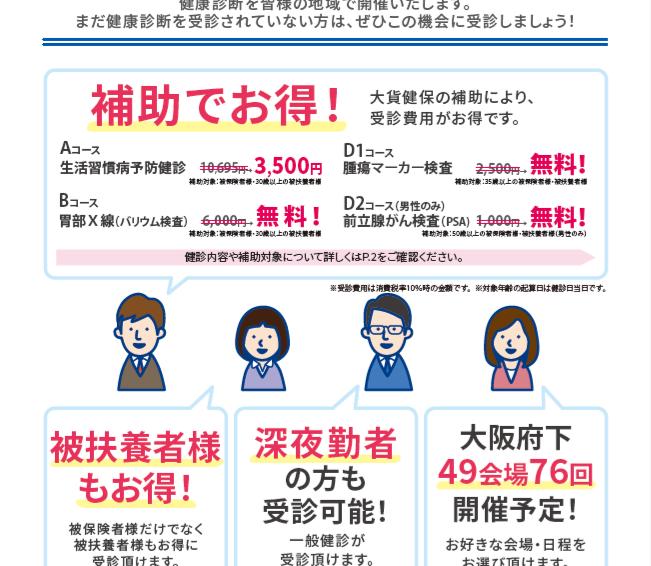 冬の集合健診会(大貨けんぽ)のお知らせ