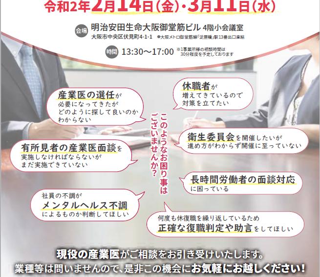 産業医による企業相談会無料開催決定!