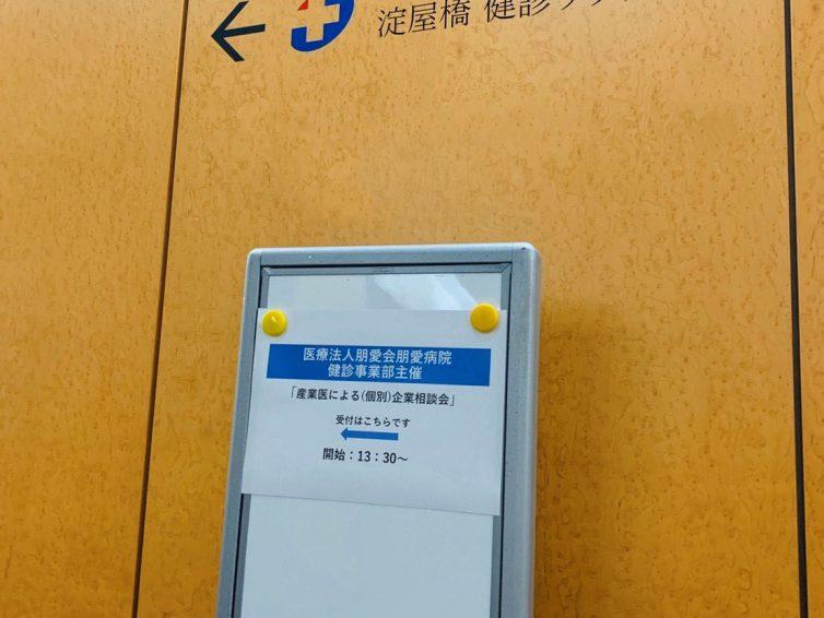 2/14(金)産業医による企業相談会を開催致しました。