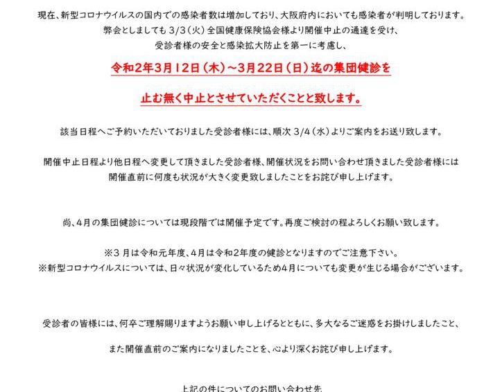 【重要】令和2年3月12日(木)~3月22日(日)迄の集団健診の開催中止について