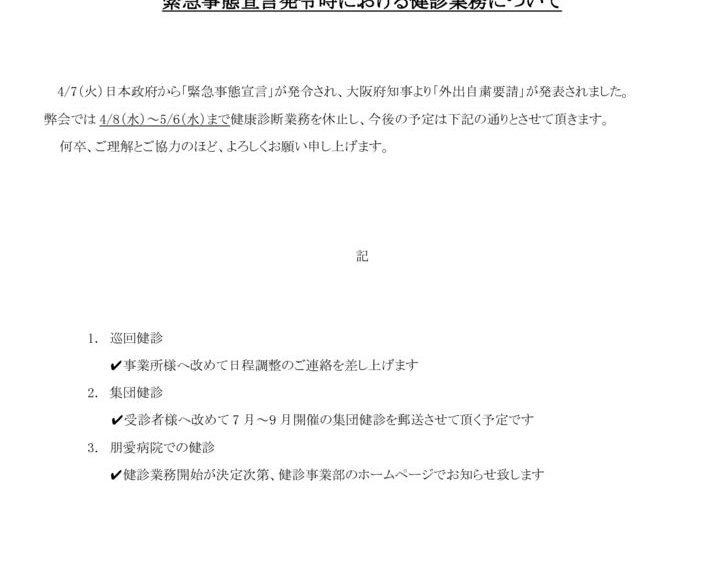 【重要】緊急事態宣言発令時における健診業務について