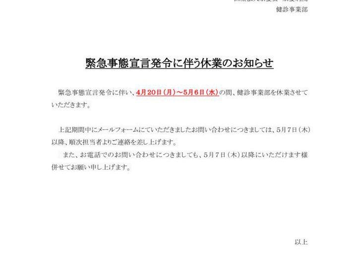 【重要】緊急事態宣言発令に伴う休業のお知らせ