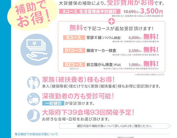 令和2年度夏の集合健診会(大貨けんぽ)のお知らせ
