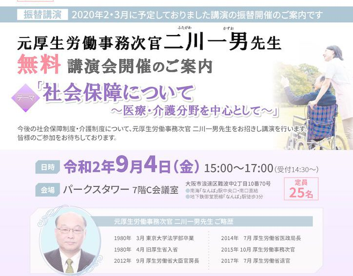 社会福祉法人様対象の無料講演会振替開催決定!
