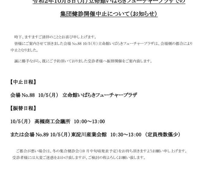 令和2年10月5日(月)立命館いばらきフューチャープラザでの集団健診開催中止について(お知らせ)