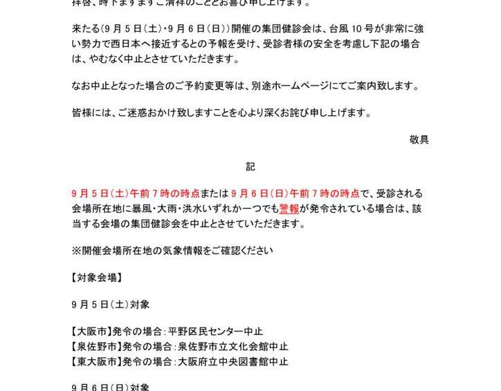 【お知らせ】9/5(土)9/6(日)開催分 台風10号接近に伴う集団健診会の開催について
