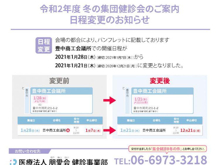 【10/28更新】 冬の集団健診会変更点について