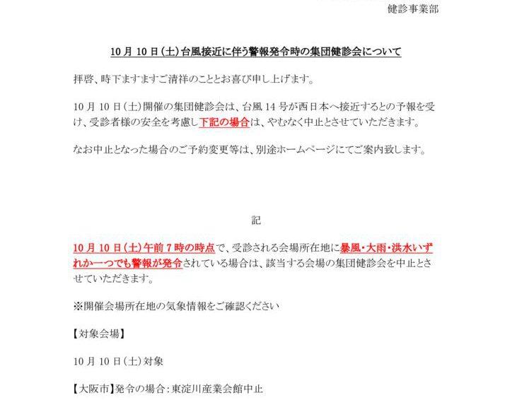 【お知らせ】10/10(土)開催分 台風14号接近に伴う集団健診会の開催について