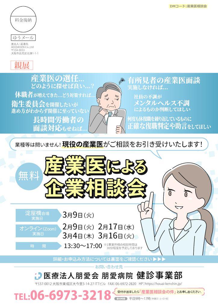 【2021年1月8日発送】産業医による企業相談会DMのサムネイル
