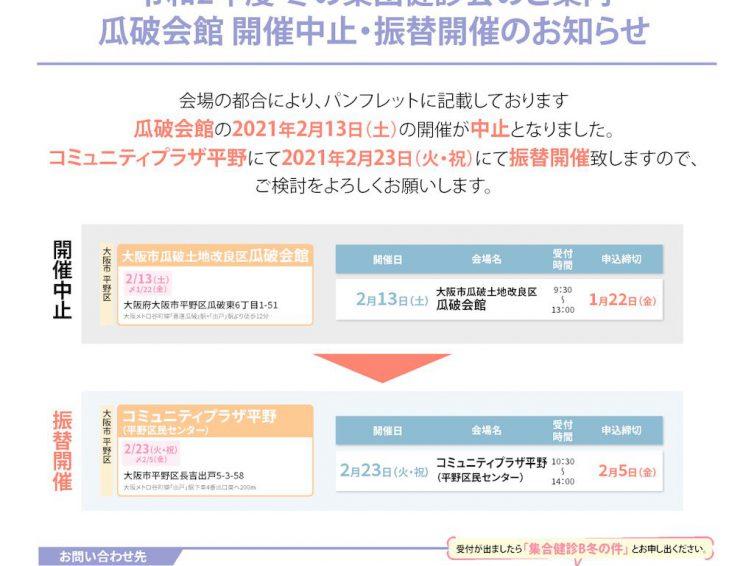 【2/2更新】 冬の集団健診会変更点について