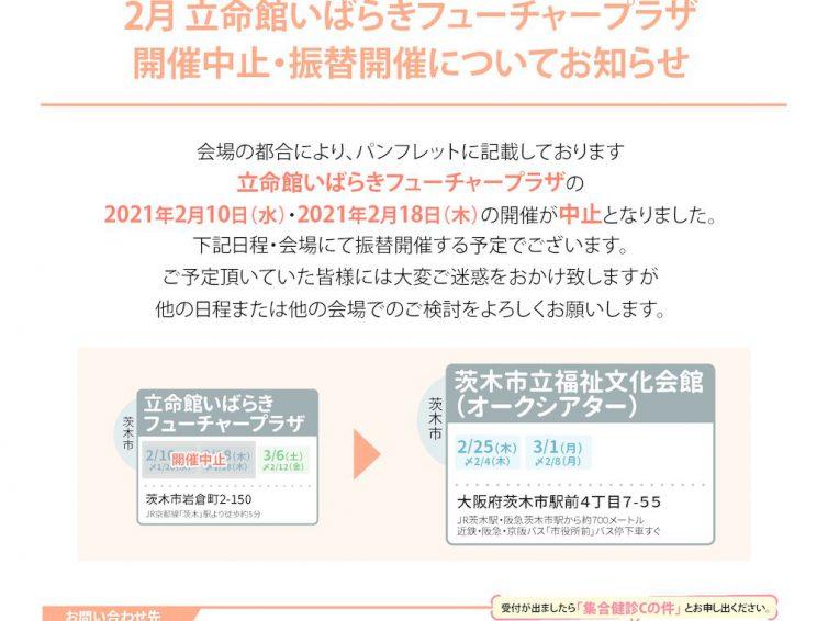 【1/18追加】協会けんぽ特定健診:集団健診会日程変更について