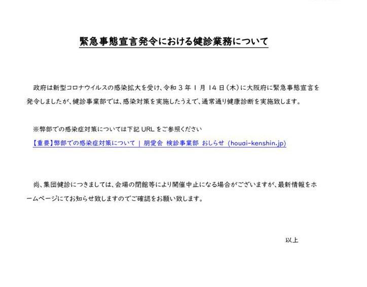 【重要】令和3年1月14日 緊急事態宣言発令における健診業務について
