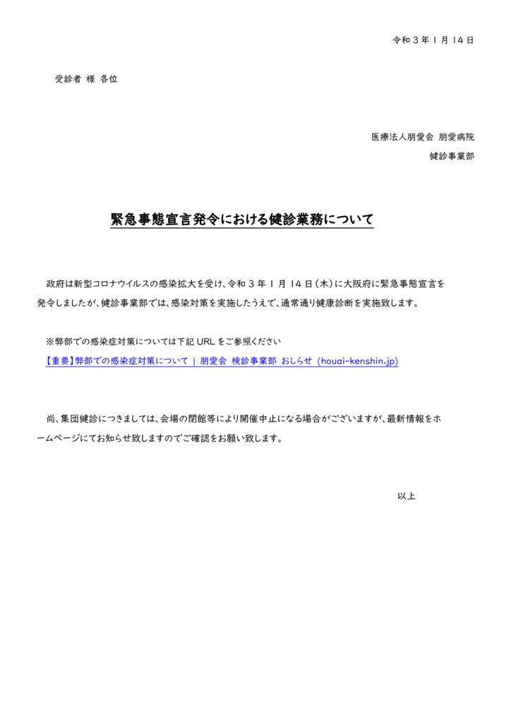 HP記載_R3年1月14日緊急事態宣言発令における健診業務についてのサムネイル