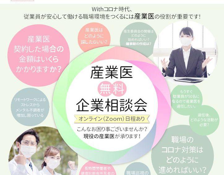 産業医による無料企業相談会開催(5月/6月)決定!