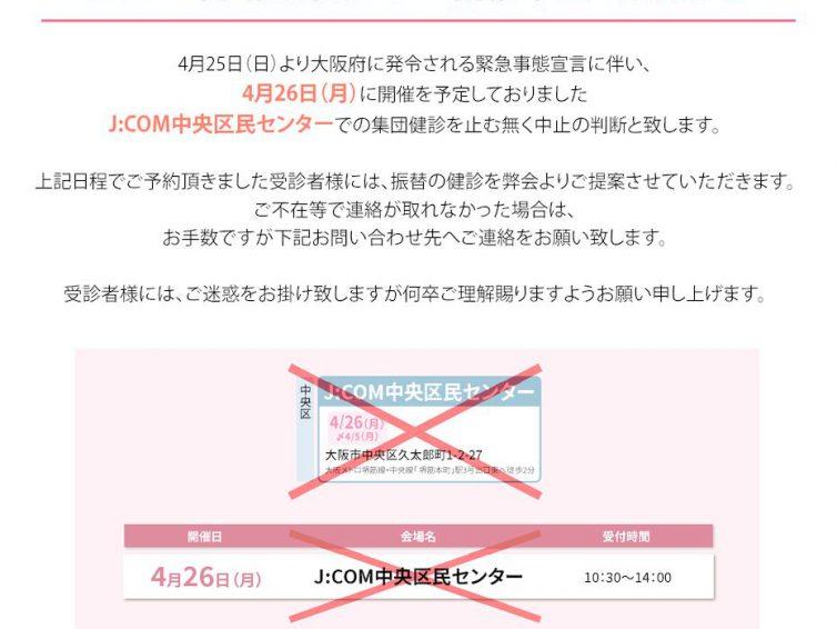 【重要】「令和3年4月26日中央区民センター」集団健診会開催中止について