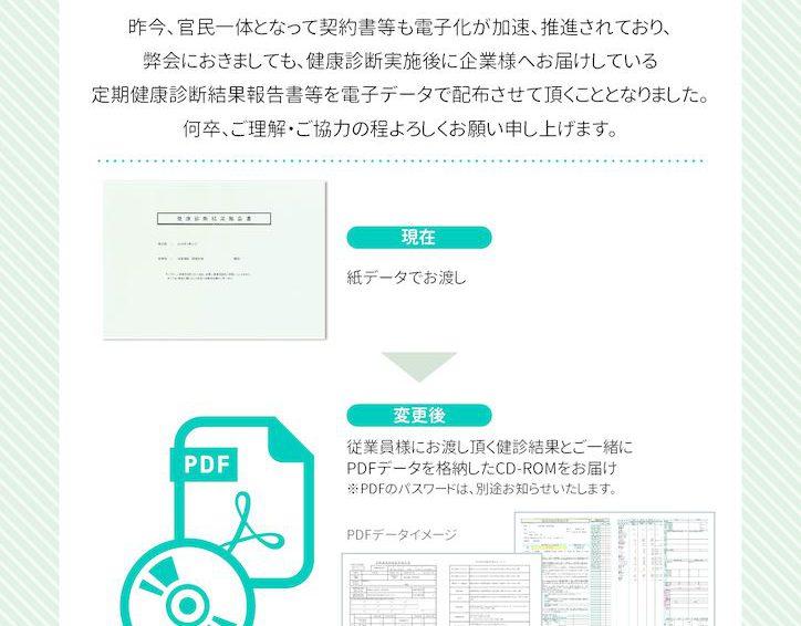 【巡回健診ご契約企業様向け】結果報告書等の電子データ化について