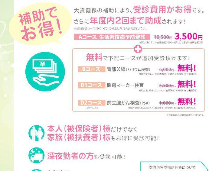 令和3年度 夏の集団健診会(大貨けんぽ)のお知らせ