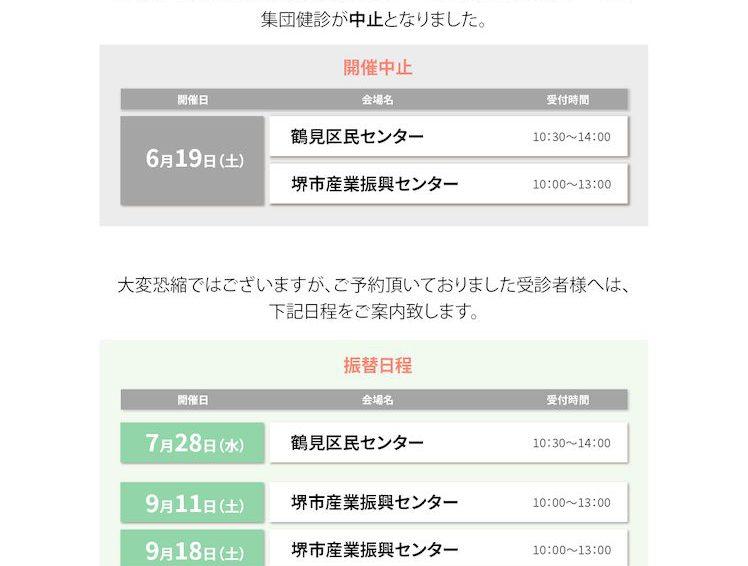 【重要】「令和3年6月19日鶴見・堺市産業」集団健診会中止について