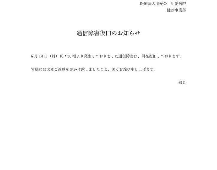 6/15(火)通信障害 復旧のお知らせ