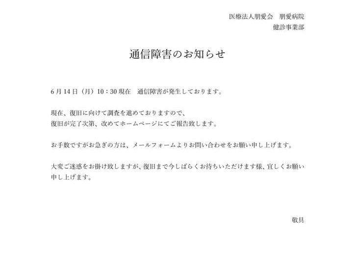 6/14(月)10:30現在 通信障害のお知らせ