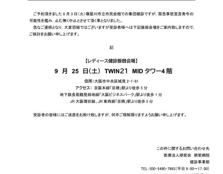 8 月 3 日(火)寝屋川市立市民会館 レディース健診中止について