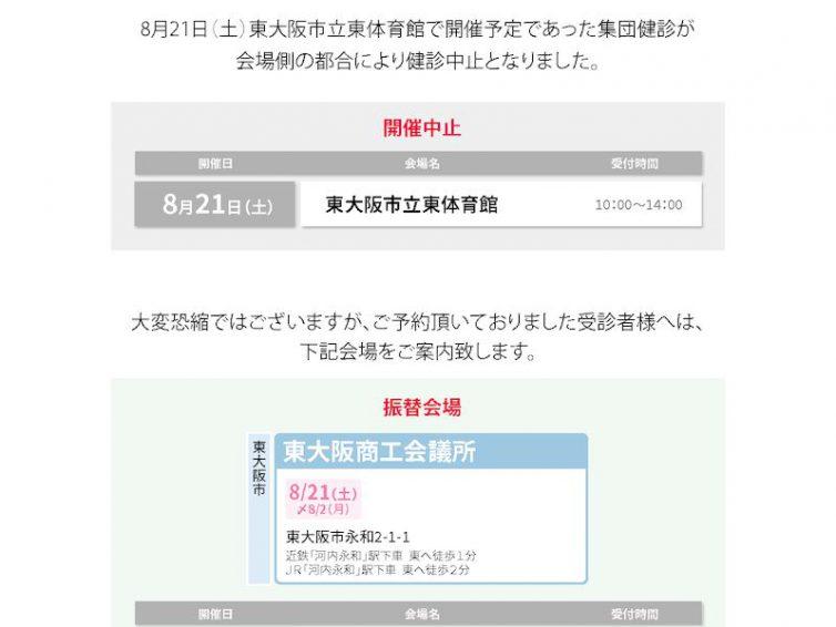 8月21日(土)東大阪市立東体育館会場変更のお知らせ
