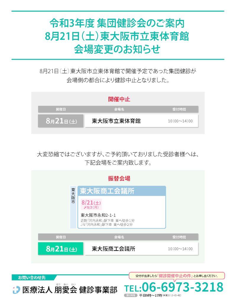 0821東大阪会場変更のサムネイル