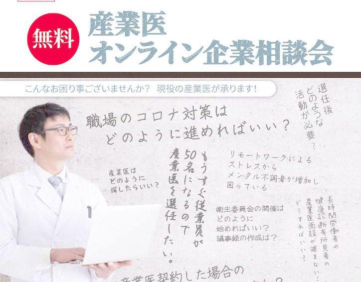 産業医による無料企業相談会開催(10月/11月)決定!